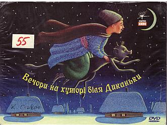 DVD-мультфільм Вечори на хуторі біля Диканьки (Україна, 2008)