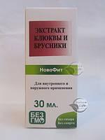 Клюквы и брусники экстракт 30мл