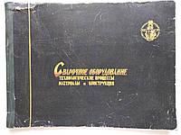 Сварочное оборудование, Технологические процессы, материалы и конструкции. ВДНХ 1962 год