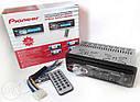 Автомагнитола Pioneer 1091 с USB, FM, MP3 + съемная панель! НОВАЯ, фото 7