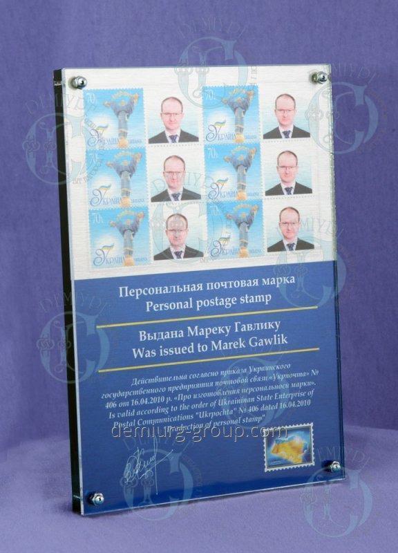 """Плакетка именная """"Персональная почтовая марка"""""""