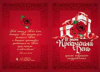 БРБ 041 открытка с конвертом