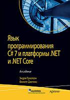 Мова програмування C# 7 і платформи .NET і .NET Core. Троелсен Ендрю, Джепикс Філіп.