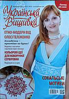 Журнал ''Українська Вишивка''