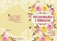БРБ 102 открытка с конвертом