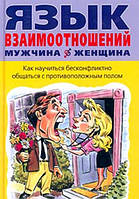 Язык взаимоотношений. Мужчина и женщина. Пиз Алан. Пиз Барбара.