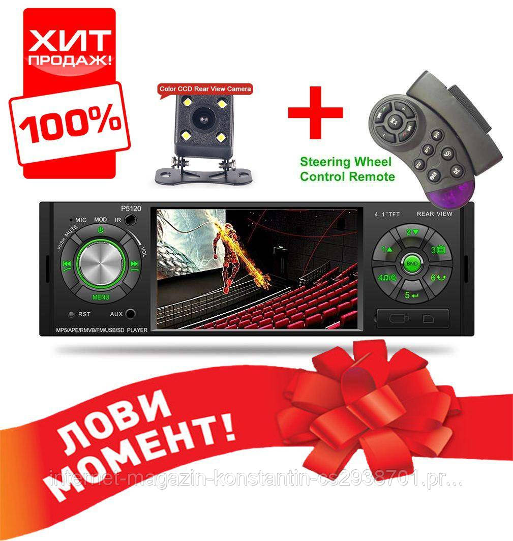 "Автомагнитола Pioneer 5120B Bluetooth - 4,1"" LCD TFT USB+SD DIVX/MP4/MP3 + ПУЛЬТ НА РУЛЬ+КАМЕРА!"