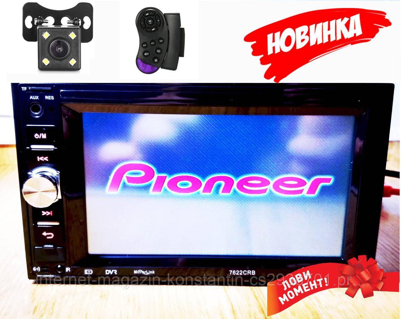 Автомагнитола 2Din Pioneer 7622CRB 1026*600px, USB,SD, Video + ПУЛЬТ НА РУЛЬ+КАМЕРА