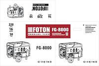 Foton Бензиновый генератор Foton FG-8000E