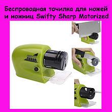 Беспроводная точилка для ножей и ножниц Swifty Sharp Motorized Knife Sharpener