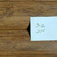 Профнастил  ПК 20 -,принт 0,4 мм , дуб 3д