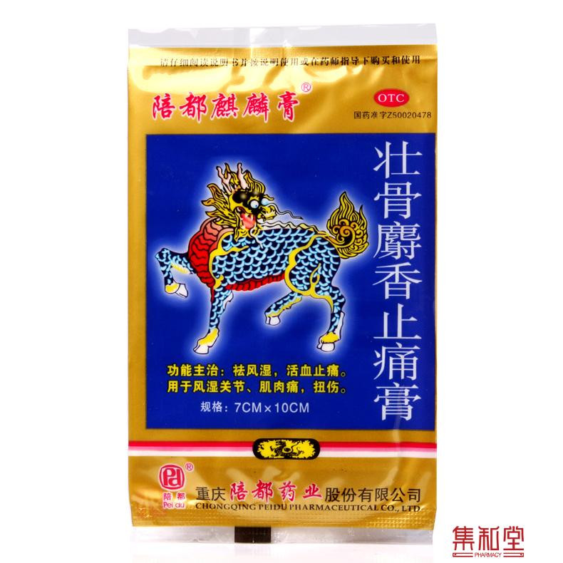 Пластырь артритный анальгетик Zhuanggu Shexiang Zhitong Гао 4шт