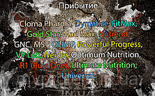Поступление: Cloma Pharma, Dymatize, FitMax, GNC, MST, OLIMP, Powerful Progress, VP Lab, Weider, Gold Star, Mad Max, Nutrend, Optimum Nutrition, R1 (Rule One), Ultimate Nutrition, Universal.