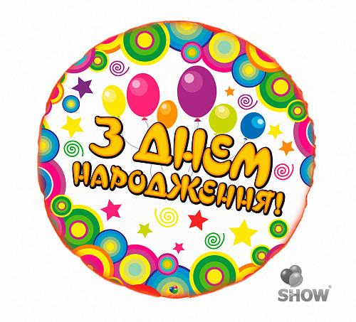 """Фольгований коло 18"""" """"З Днем Народження"""" (кульки)"""