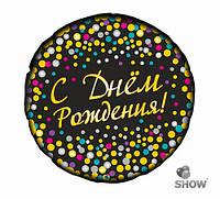 """Фольгированный круг с рисунком Art Show С днем рождения  конфетти 18"""""""