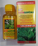 Гербицид Антиберезка универсальное средство для борьбы со всеми видами сорняков, флакон 100 мл