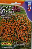 Петуния Джоконда F1 оранжевая каскадная стелющаяся, фото 1