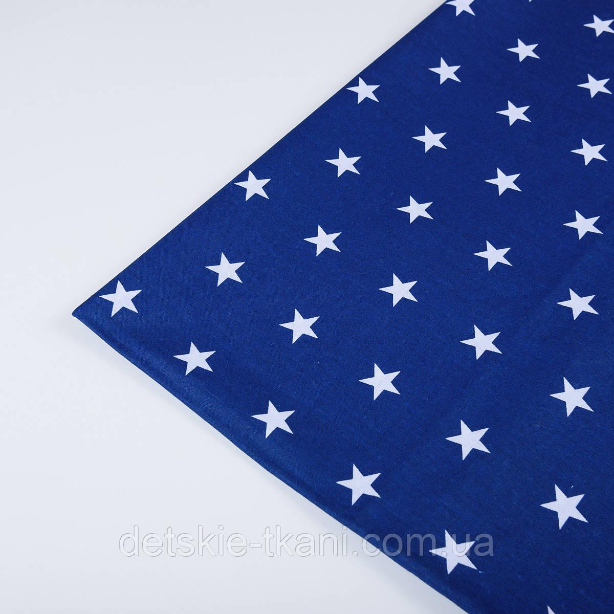 Отрез ткани №161 белые звёздочки на синем фоне