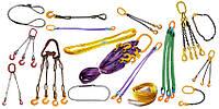 Стропы текстильные, канатные, цепные а также, скобы, звенья, крюки