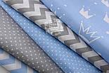 """Лоскут ткани """"Нарисованные короны"""" белые на голубом №1311а, фото 8"""