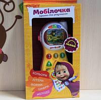 """Музыкальная игрушка телефон """"Мобілочка"""" в коробке"""
