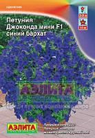 Петуния Джоконда мини F1 синий бархат, семена, фото 1
