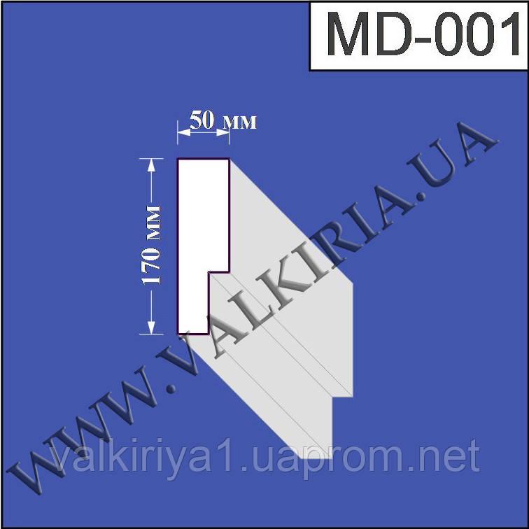 Молдинг  MD-001 - ООО «Валькирия» в Киеве