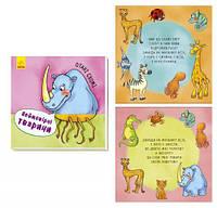 Книга  Неймовірні тварини. Отакі схожі  (укр)