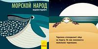 Книга  Познакомся с нами. Морской народ  (рус)