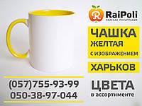 Чашка цветная желтая внутри с изображением, фото 1