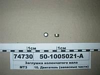 Заглушка вала коленчатого дв.243, 245 (пр-во ММЗ) МТЗ
