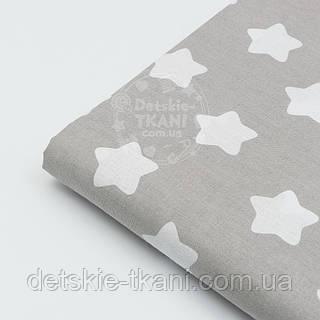 Лоскут ткани №15  с белыми большими звёздами на сером фоне