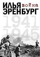 Война. 1941-1945. Эренбург И. Г.