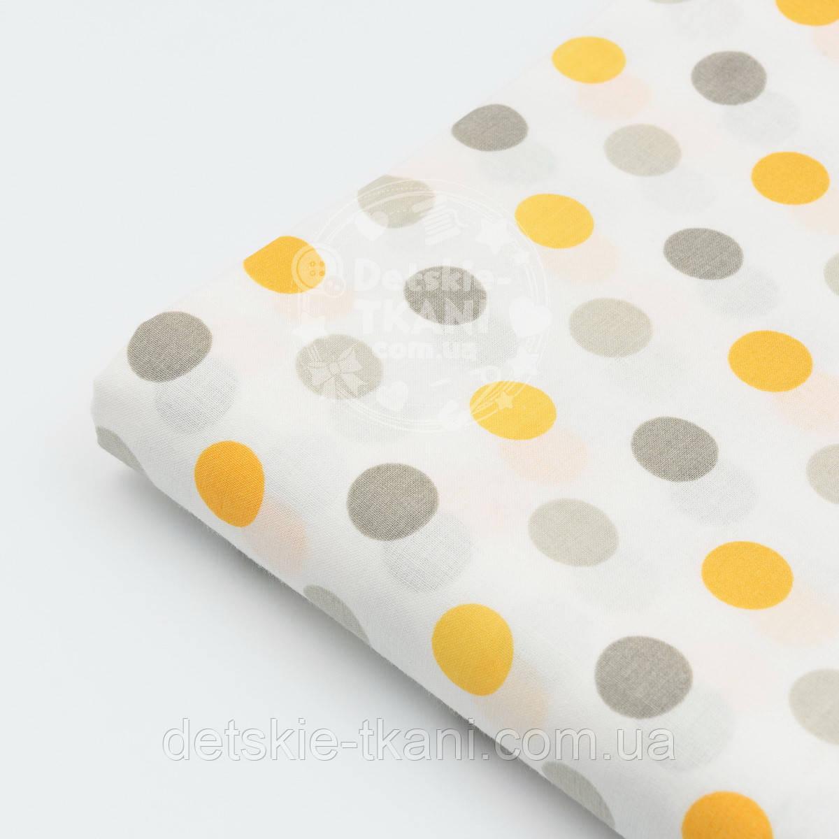 Лоскут ткани №268а  с серыми и жёлтыми горохами, размер 49*80 см