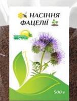 Семена Фацелии медоносная культура упаковка 0,5 кг
