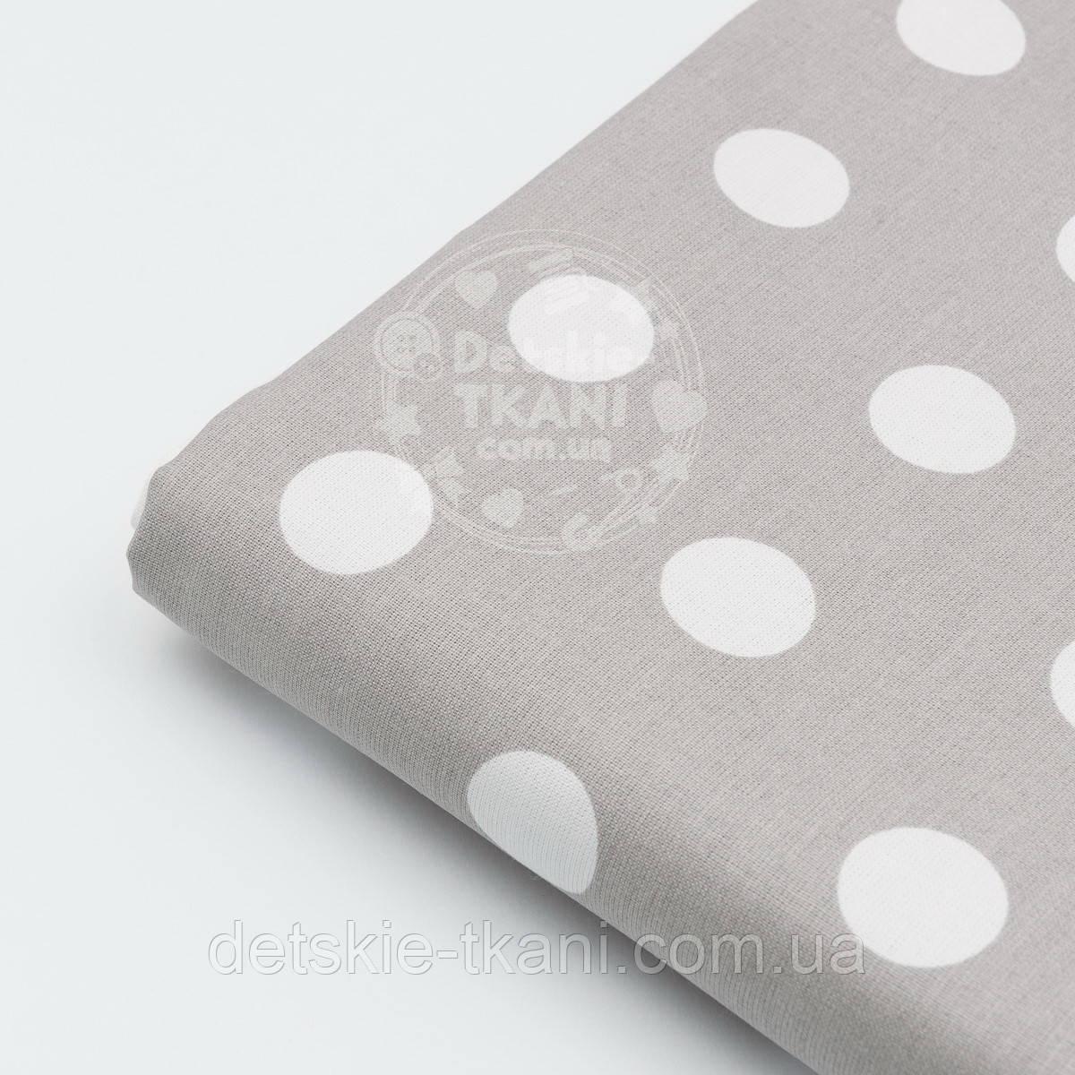 Лоскут ткани №25а  с белым горошком 22 мм на сером фоне