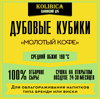 Дубовые кубики «Молоты кофе» 40 гр