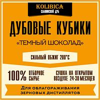 Дубовые кубики «Темный Шоколад» 40 гр