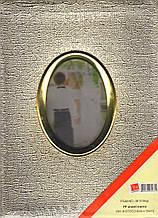 Фотоальбом  свадебный (золото) 10х15  (200 фото) М510