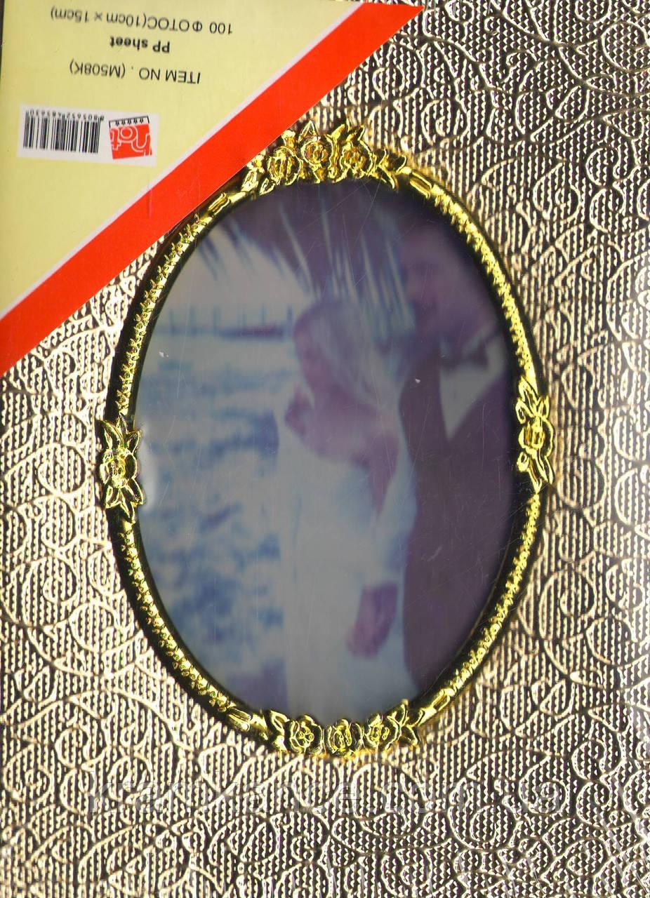 Фотоальбом  свадебный (золото) 10х15  (100 фото) М508