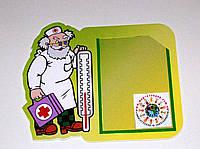 Медицинский стенд Доктор с градусником