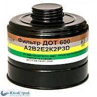 Фильтр для противогаза Бриз ДОТ 600- A2B2E2K2P3D аммиак