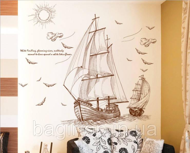 Интерьерная наклейка -  Корабли (120х89см)