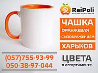 Чашка кольорова помаранчева всередині з зображенням