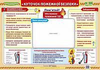 Плакат школьный Пiдручники i посiбники Уголок пожарной безопасности