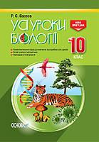 Все уроки Основа Биология 10 класс