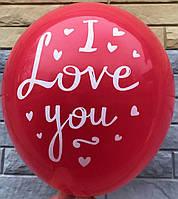 "Латексный шар 12"" I love you 100 шт."