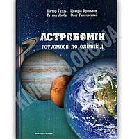 Астрономія Готуємося до олімпіад Авт: Гудзь В. Криськов Ц. Вид: Мандрівець