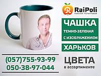 Чашка цветная темно-зеленая внутри с изображением