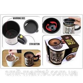 Чашка мешалка Self Stirring Mug, фото 2